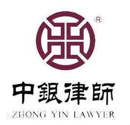 北京中银律师事务所
